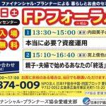 6/29(土)「本当に必要?資産運用」セミナー開催のお知らせ