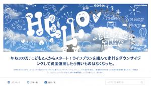 ママFP内田英子のブログ