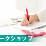 9/1(日)30-40代向けライフプランセミナーのお知らせ