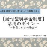 新型コロナウイルス家計支援情報③